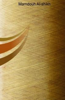 مقالات عن الهولوكوست: رؤية إسلامية