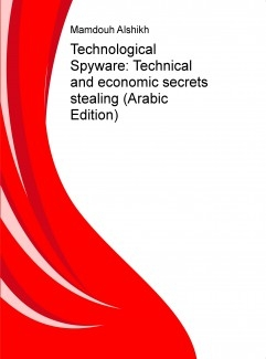 Technological Spyware: Technical and economic secrets stealing (Arabic Edition)
