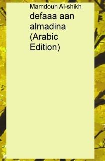 defaaa aan almadina (Arabic Edition)