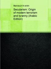 Secularism: Origin of modern terrorism and tyranny (Arabic Edition)