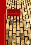 Θρησκευτικές και Πολιτισμικές Ετερότητες στην Ελληνική Κοινωνία