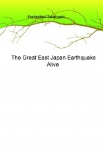 Libro The Great East Japan Earthquake Alive, autor Hiroenterprise